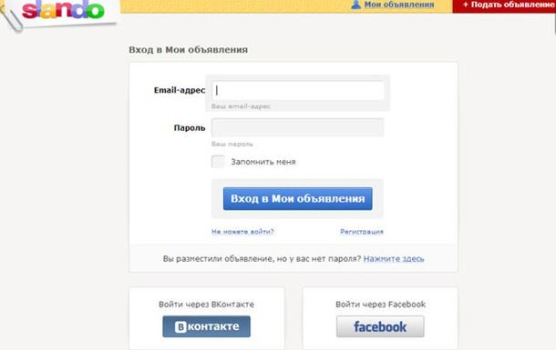 Горький опыт рекламы на Slando.ua
