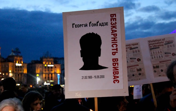 Акция памяти Георгия Гонгадзе и других погибших журналистов (ВИДЕО)