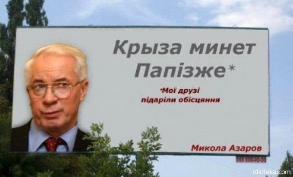 Азаров, куда дел мою пенсию???
