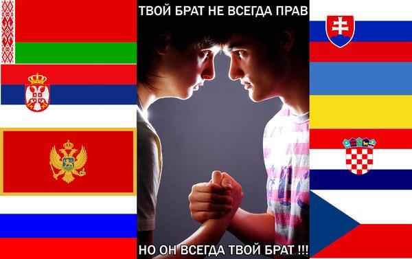 Что же вы – братья славяне…