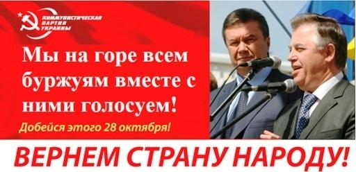 Призрак бродит по Украине. Призрак коммунизма