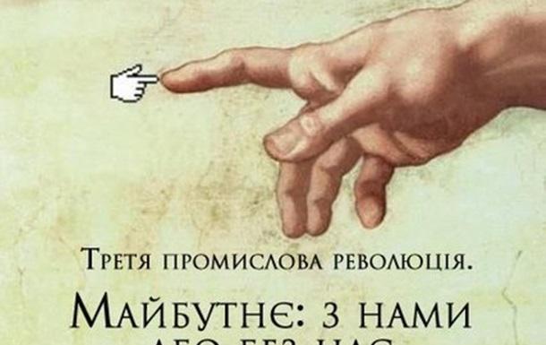 Третя промислова революція. Майбутнє: з нами або без нас