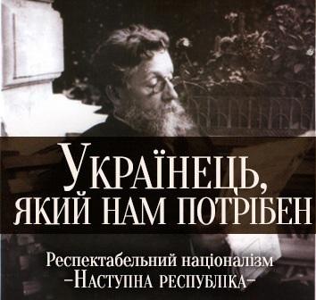 Українець, який нам потрібен