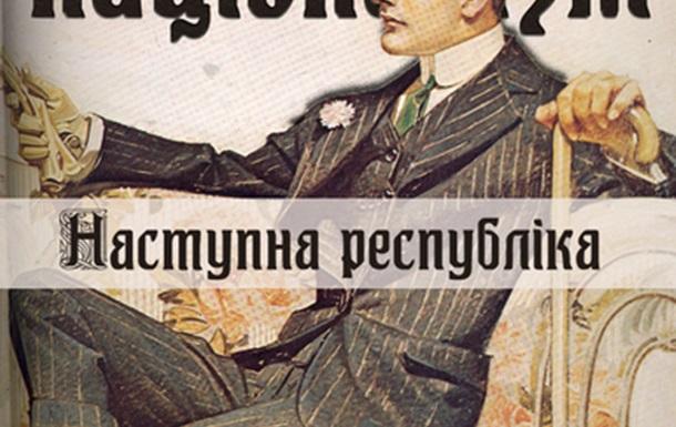 Український буржуазний націоналізм