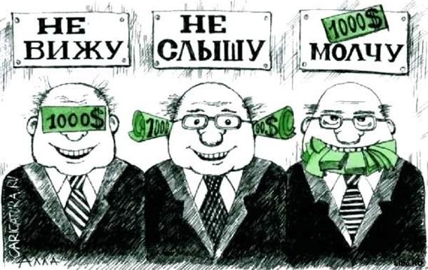 Борьба с коррупцией в Украине: отговорки не пройдут