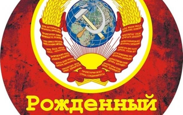Рождённый в СССР 2