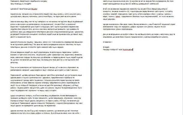 Ответное письмо Патриарха Филарета Президенту ВЕК г-ну Рональду Лаудеру