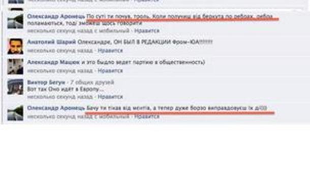Ответственный за связи с прессой  cвободовец  обматерил журналиста в Фейсбуке