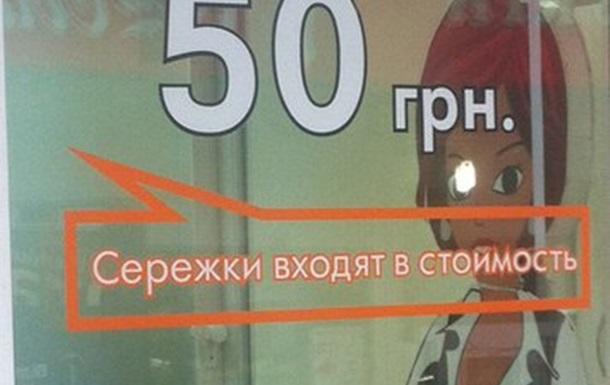 «Прокол ушей – 50 грн. –сережка входит в стоимость». Нова послуга в МАФіях.