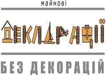 Відкритість декларацій по-українськи. Цьому дам, а цьому не дам. Бо боюсь (ФОТО)
