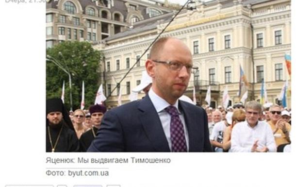 БЮТ будет бойкотировать выборы Президента