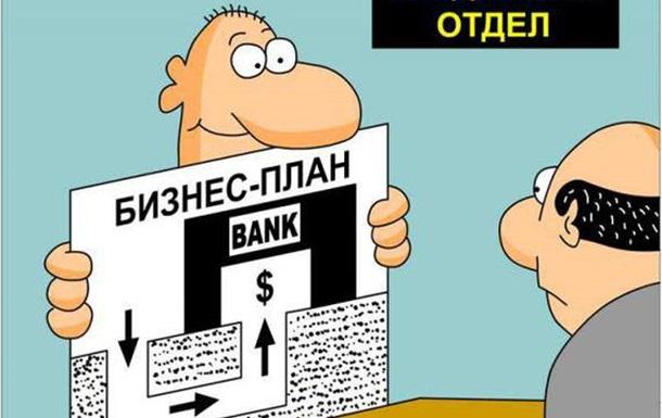 Как с бизнес-планом найти деньги. Советы бывалого