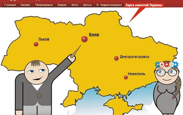 Корреспондент - карта новостей
