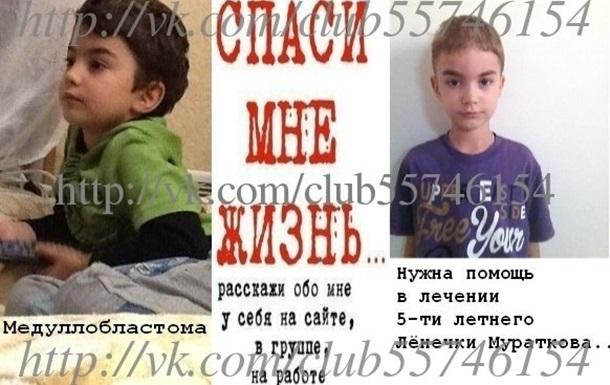5 -летнему Ленечке Мураткову нужна помощь в лечении