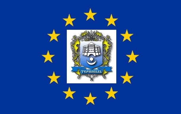 Чи приймуть Тернопіль до Євросоюзу?