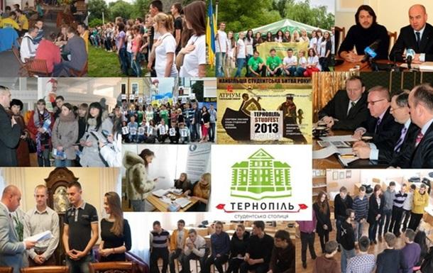 Чому Тернопіль вважається студентською столицею України?