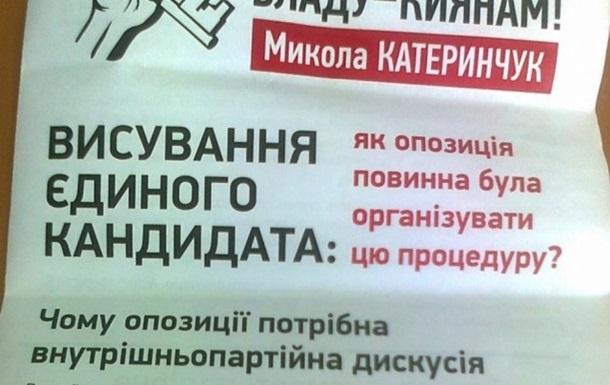 Запит до Катеринчука. Журналісти чекають на відповідь