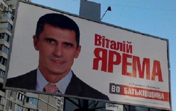 Сомнительная работа депутата Яремы