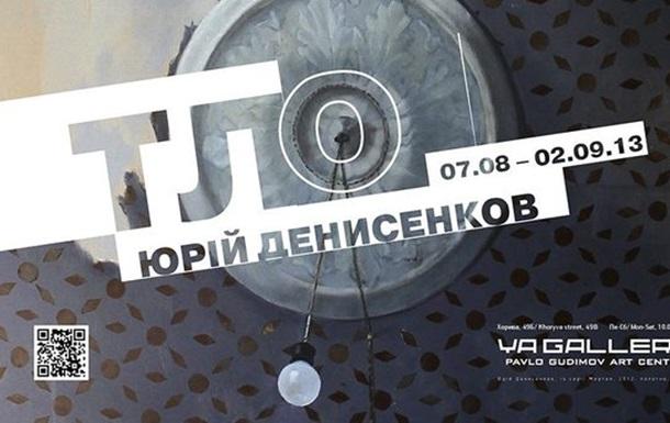 Перший персональний проект Юрія Денисенкова в Я Галерея - це перший в творчості
