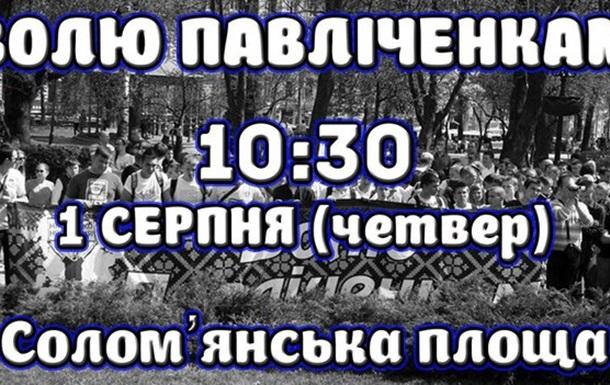 Давайте поддержим Павличенко!