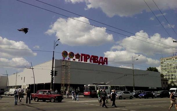 Торговый центр «Наша Правда»