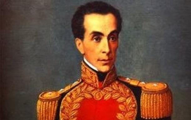 Герой и оппозиционер Симон Боливар