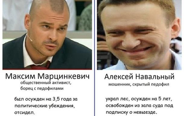 Навальний, педофіл, справедливість