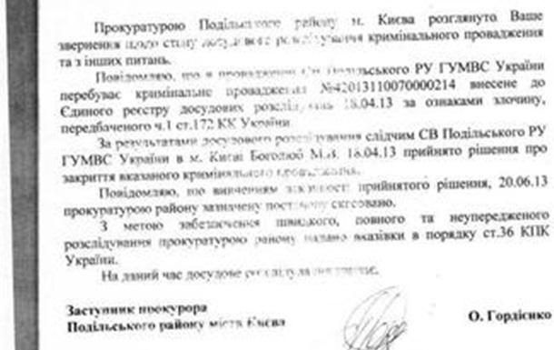 Против директора Житнего рынка Цеханского открыто уже второе уголовное дело