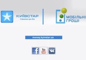 Киевстар предлагает платить за коммунальные услуги с мобильного