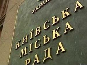 Нелегітимна Київрада і Група 69