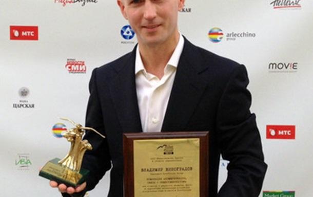 Владимир Виноградов - медиа-менеджер года