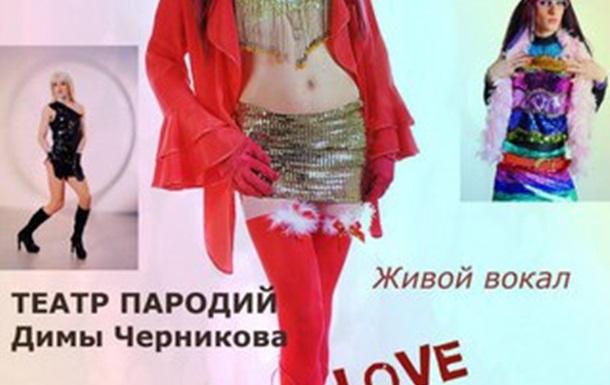 Шоу пародий в БЕРДЯНСКЕ