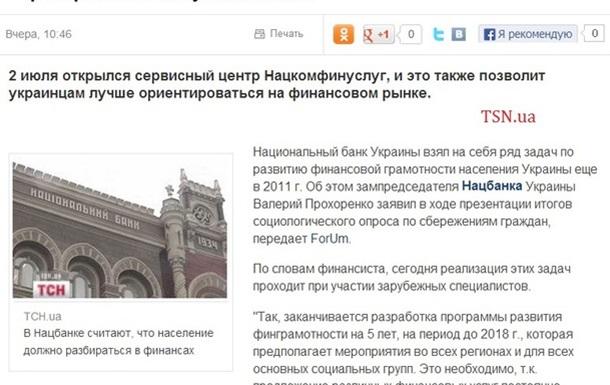 Инструкция для граждан Украины