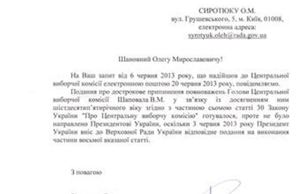Олег Сиротюк:  Про судорожні агонії президента перед майбутніми виборами