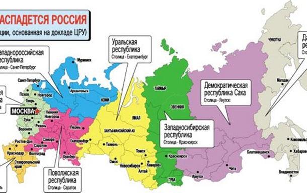 Распад России. Аналитический взгляд
