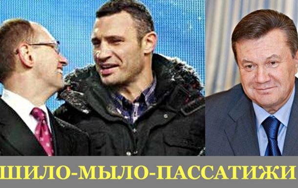 Янукович, Яценюк, Кличко – это выбор без выбора