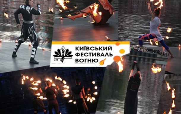 Фестиваль Огня Kyiv Fire Fest прошел в Киеве (ВИДЕО)