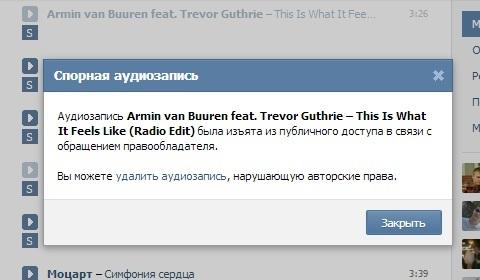 Из-за авторских прав администраторы ВКонтакте удаляют музыку.