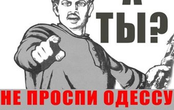 В Одессе готовятся к …революции