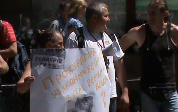 На мітингу прокуратуру обвинуватили в прихильності до дій аферистів