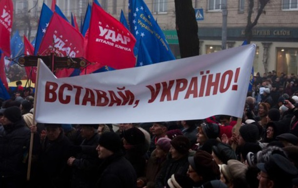 «Вставай, Україно!»
