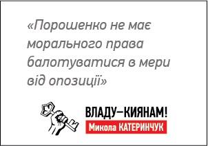 Чому Петро Порошенко не може бути мером Києва