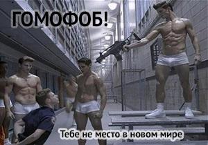 Гомосексуализм и свобода 5.10