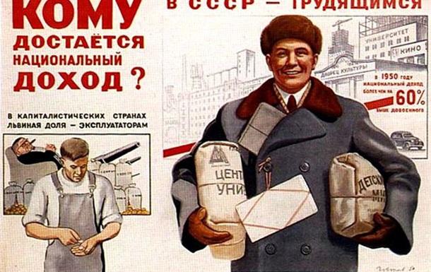 Чи був у Совєтському Союзі СОЦІАЛІЗМ?