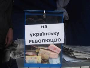 Сбор денег на переворот 5/10