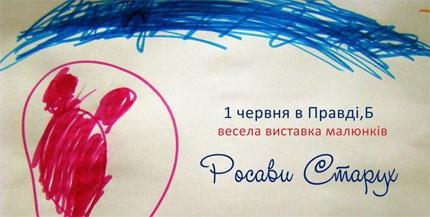 Весела виставка малюнків Росави Старух!