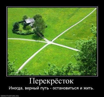 Украина: страна на перекрестке!