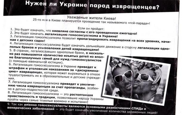 Нужен ли Украине парад извращенцев 25 мая???