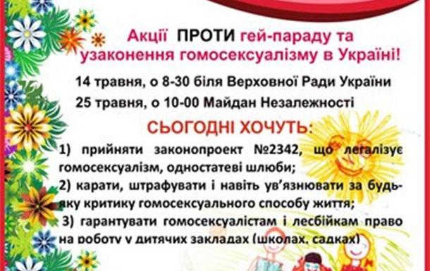 14 мая акция в Киеве против узаконивания гомосексуализма и гей-парада в Украине
