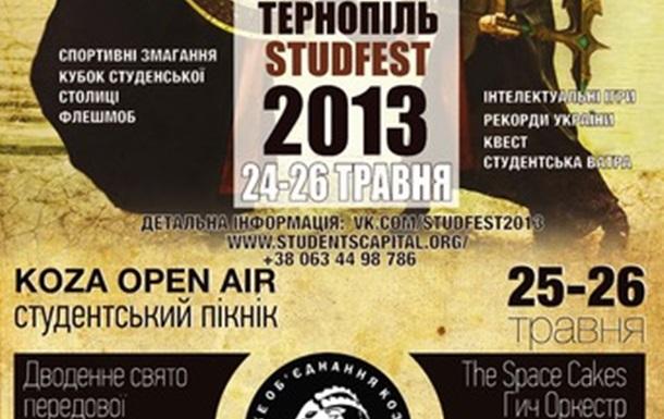 Грандіозний студентський фестиваль проведуть у Тернополі